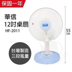 華信 12吋台灣製輕巧涼風桌扇 HF2011