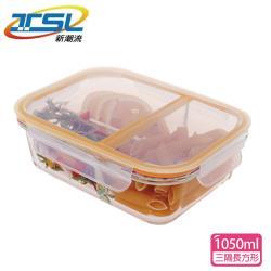 【新潮流】半隔斷玻璃保鮮盒(三隔長方形)1050ml(TSL-121C)買就送手提保溫保冷袋乙個