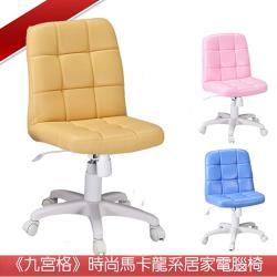 【C&B】九宮格馬卡龍時尚皮椅