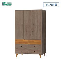IHouse-艾倫 4x7尺衣櫃