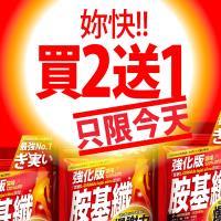 【買2送1】Trimi8_強化版胺基纖_(333粒/包) 共出貨3包