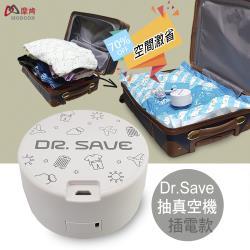 摩肯 DR. SAVE 白色插電款抽真空機(含2大2小收納組)非充電式