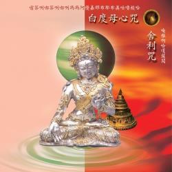 新韻傳音 白度母心咒 / 舍利咒 MSPCD-1027