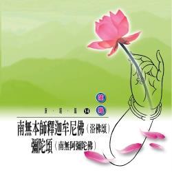 新韻傳音 浴佛頌 / 彌陀頌 MSPCD-1014