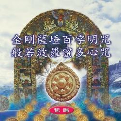 新韻傳音 金剛薩埵百字明咒 / 般若波羅蜜多心咒 MSPCD-1009