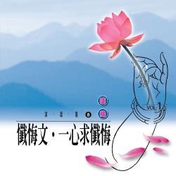 新韻傳音 懺悔文 / 一心求懺悔 MSPCD-1008