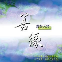 新韻傳音   善緣(善女天咒) MSPCD-1046
