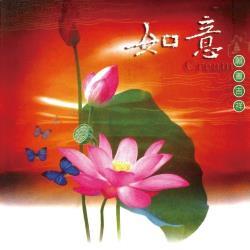 新韻傳音  如意(吉祥偈) MSPCD-1037
