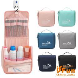 iSFun 踏青之旅 旅行防皺可掛摺疊盥洗包 3色可選