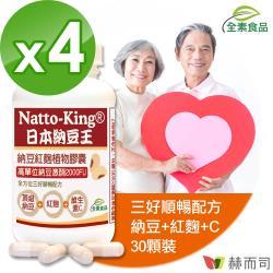 【赫而司】NattoKing納豆王(30顆*4罐)納豆紅麴維生素C全素食膠囊(高單位20000FU納豆激酶)