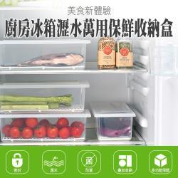 【好物良品】廚房冰箱瀝水萬用保鮮收納盒(3入一組)