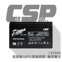 【CSP】ZB9-12(12V9Ah)鉛酸電池/等同NP7-12加強版增量25%.童車電池.UPS.電動車電池