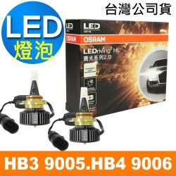 OSRAM 汽車LED 大燈 蕭光系列 HB3 9005/HB4 9006 25W 6000K 酷白光/公司貨(2入)《買就送 OSRAM 運動毛巾》