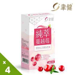 聿健 純萃蔓越莓膠囊4入組(30粒/盒)