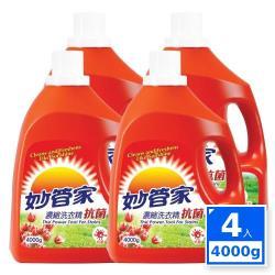 妙管家 抗菌濃縮洗衣精4000gx4瓶
