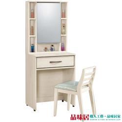 品味居 伊瑟琳 時尚2尺開合式鏡面化妝台/鏡台組合(含化妝椅)