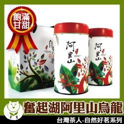 【台灣茶人】阿里山風味烏龍茶葉禮盒(自然好茗系列)
