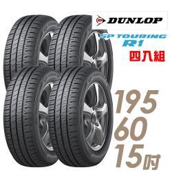 【DUNLOP 登祿普】SP TOURING R1 省油耐磨輪胎_四入組 195/60/15(SPR1)