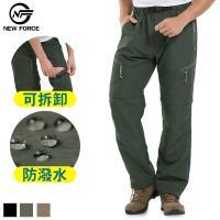 NEW FORCE 兩截式速乾防潑水透氣休閒工作褲 3色可選