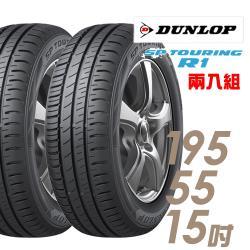 DUNLOP 登祿普 SP TOURING R1 省油耐磨輪胎_兩入組 195/55/15(SPR1)