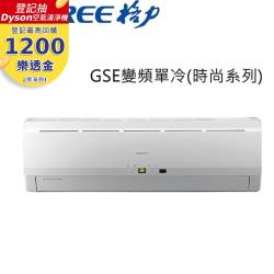 破盤下殺-GREE格力 時尚系列 3-4坪變頻分離冷氣 GSE-23CO/GSE-23CI