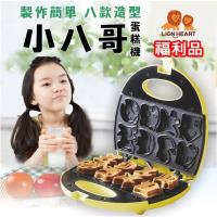 (福利品) LIONHEART獅子心 小八哥蛋糕機/點心機/鬆餅機LCM-131