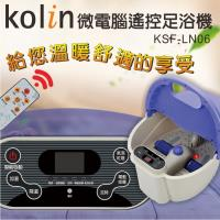 Kolin歌林 9公升微電腦電動足浴機/泡腳機/孝親/母親節/父親節KSF-LN06