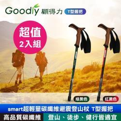 (超值2入組) Goodly顧得力 Smart超輕量碳纖維避震登山杖 T型握把 (登山/徒步/健行皆宜)