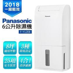Panasonic國際牌 1級能效6公升清淨除濕機F-Y12EB (C)庫
