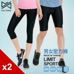 (2件組) Run Power 男女款運動型壓力褲