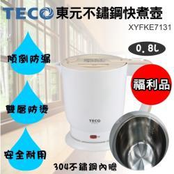 (福利品) TECO東元 0.8公升304不銹鋼快煮壺/雙層防燙XYFKE7131