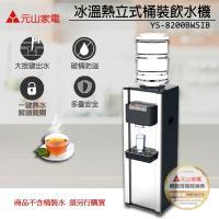 元山 立式桶裝冰溫熱飲水機 YS-8200BWSIB(飲水機/開飲機/桶裝水)(台灣製造)