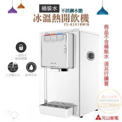 元山 不鏽鋼桶裝冰溫熱飲水機 YS-8201BWIB (飲水機/開飲機/桶裝水)