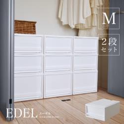 日本 RISU EDEL系列堆疊式抽屜收納箱組 M