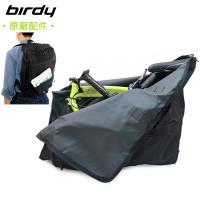 Birdy 原廠18吋Birdy專用背包式攜車袋-黑