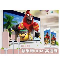 蘋果IOS轉HDMI高速訊號傳輸線
