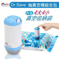摩肯DR. SAVE 抽真空機-衣物/居家收納(含4大4小收納袋)