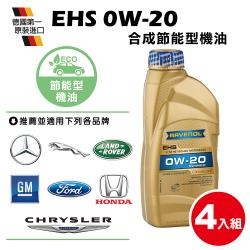 RAVENOL日耳曼 EHS SAE 0W-20 SN合成節能機油(4入組 油電車)