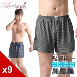 ★超值9件★BeautyFocus (9件組)涼爽吸排棉條紋平口褲(3860)