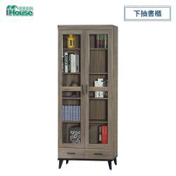 IHouse-芮茲 灰橡木2.7x6.5尺下抽書櫃