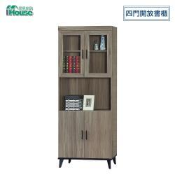 IHouse-芮茲 灰橡木2.7x6.5尺四門開放書櫃
