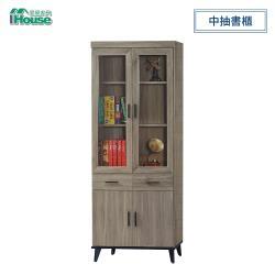 IHouse-芮茲 灰橡木2.7x6.5尺中抽書櫃