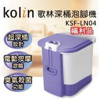(福利品) Kolin歌林 豪華型深桶泡腳機/加熱/孝親/母親節/父親節KSF-LN04