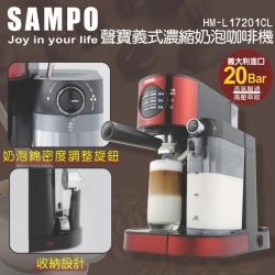 SAMPO聲寶 20Bar義式濃縮奶泡咖啡機/高壓萃取HM-L17201CL