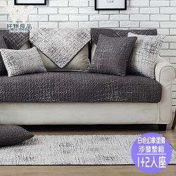 好物良品-簡約風四季防滑沙發墊組_1+2人座/ 背墊3件+椅墊2件 白色幻象塗鴉