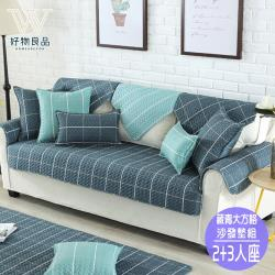 好物良品-簡約風四季防滑沙發墊組_2+3人座 / 背墊5件+椅墊2件 藏青大方格
