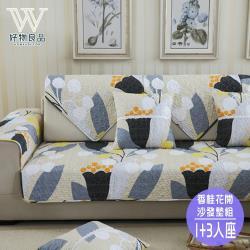 好物良品-簡約風四季防滑沙發墊組_1+3人座 / 背墊4件+椅墊2件 香桂花開
