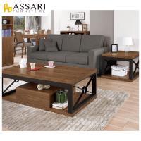 ASSARI-歐克茶几全組(大小茶几)