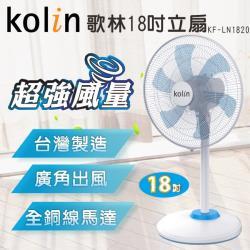 Kolin歌林 台灣製造18吋立扇/3段風速/廣角出風KF-LN1820