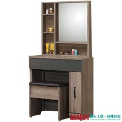 品味居 馬布斯 時尚2.2尺開合式鏡面化妝台/鏡台(含化妝椅)